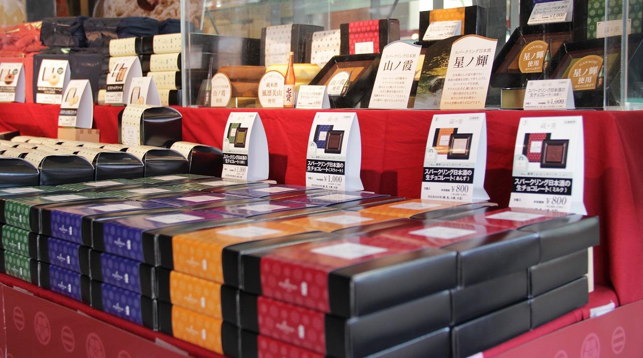 【山梨県】スパークリング日本酒「星ノ輝」入りチョコレート 山梨銘醸株式会社