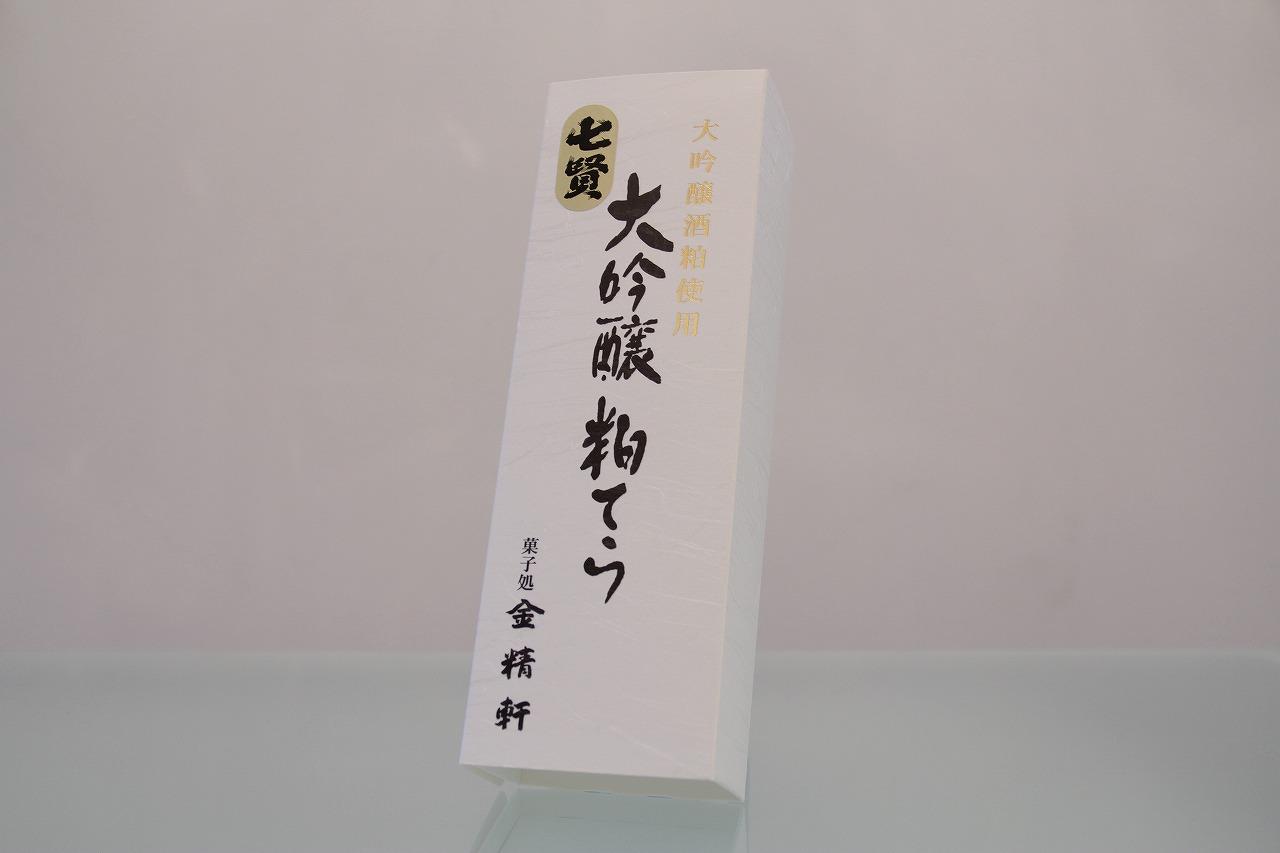 【山梨県】山梨名醸(七賢)の酒粕を使用した「大吟醸粕てら」 金精軒製菓株式会社