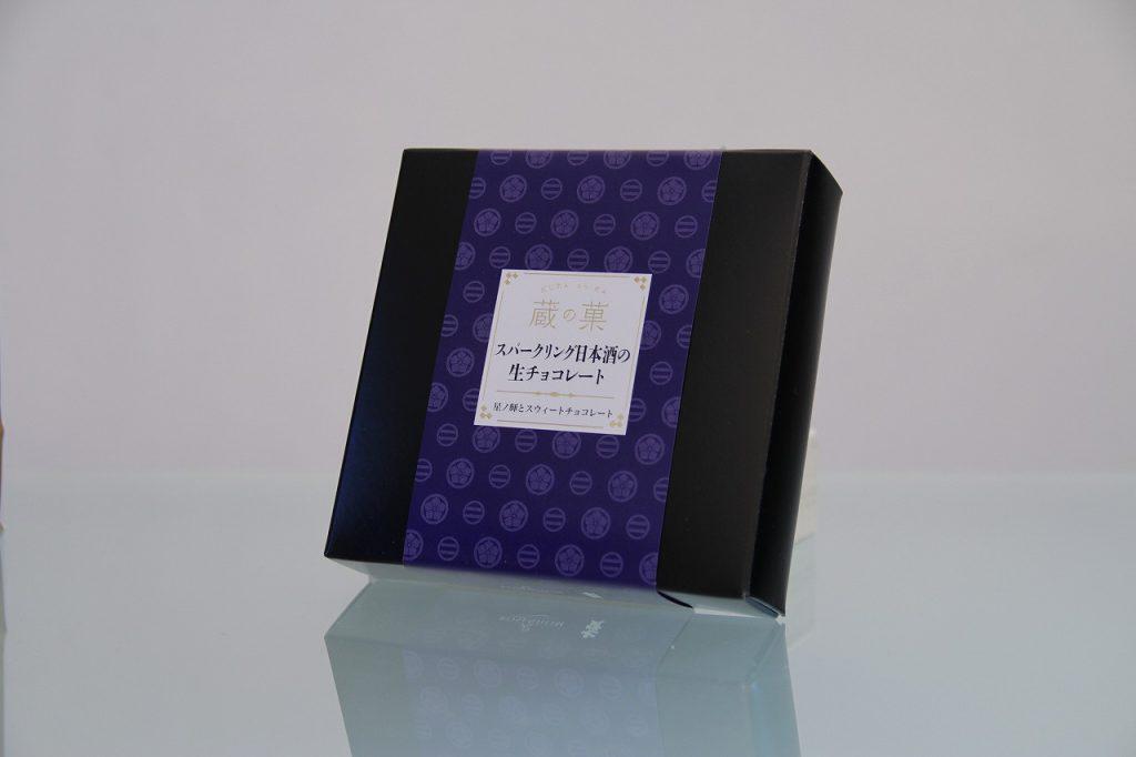 スパークリング日本酒「星ノ輝」チョコレートパッケージ